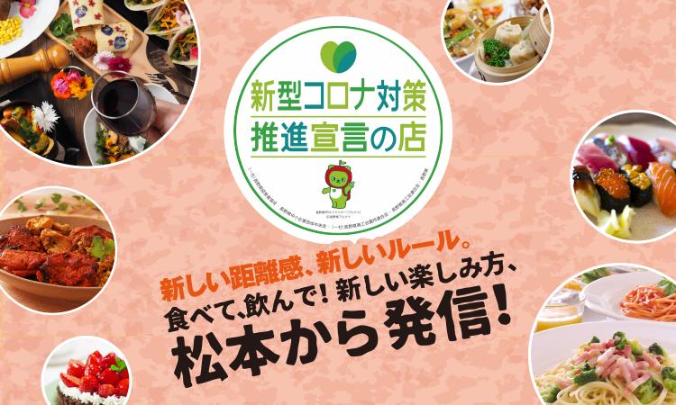 新しい距離感、新しいルール。食べて、飲んで!新しい楽しみ方、松本から発信!「松本地域  新型コロナ対策推進宣言の店  PR事務局」
